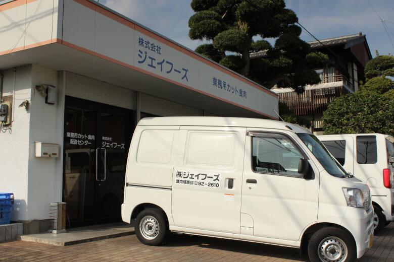 基山町の株式会社ジェイフーズ