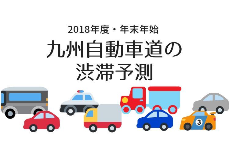 道 九州 渋滞 自動車