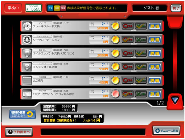 マッハ車検の車両点検整備システム「マッハタッチ」