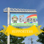 大字サポーターの基山モール商店街