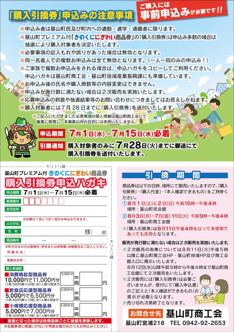 地元でお得にお買い物!きやまにぎわい商品券、7/15申込必着_PR