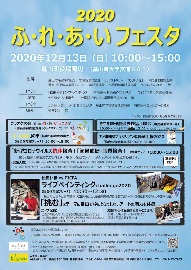 町 コロナ 基山 コロナ抗体検査100人「陰性」|NHK 佐賀県のニュース