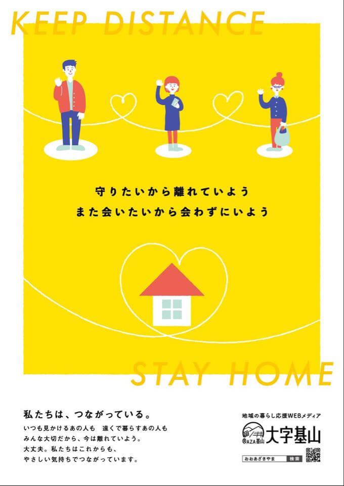 新型コロナ対策、ポスター、ソーシャル・ディスタンス、フィジカルディスタンス、大字基山、佐賀県基山町