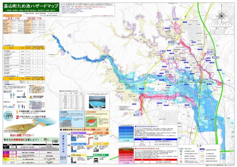 基山町ため池ハザードマップ